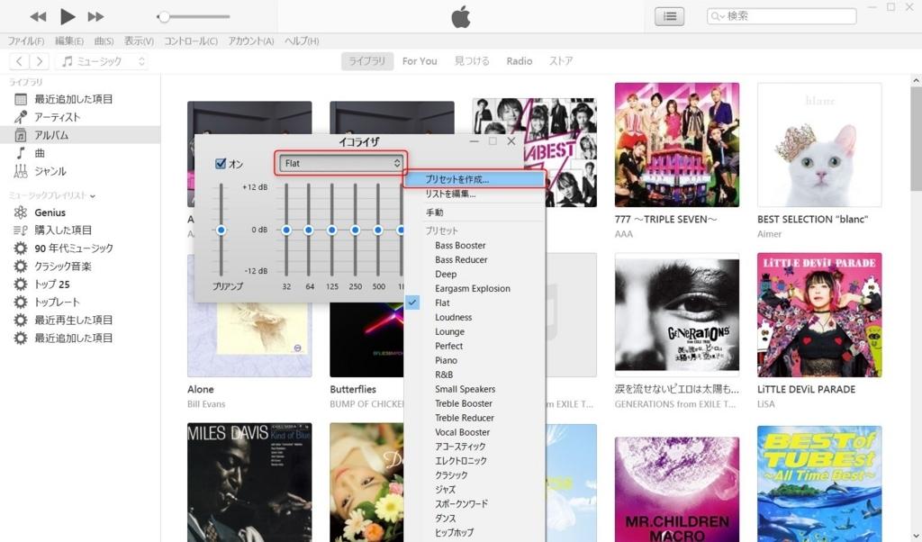 iTunes - 新規プリセット作成