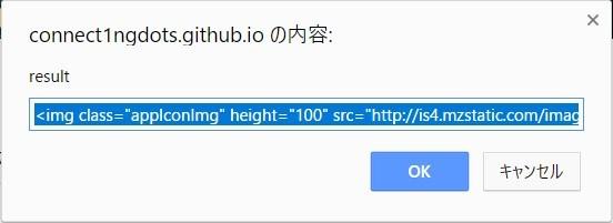 MusicHtml(Song) - コードの生成