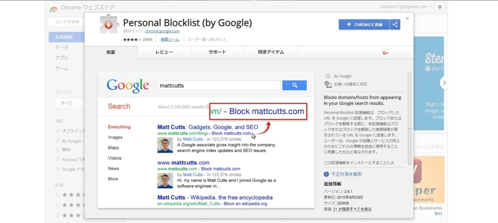 Chrome拡張機能 - Personal Blocklist