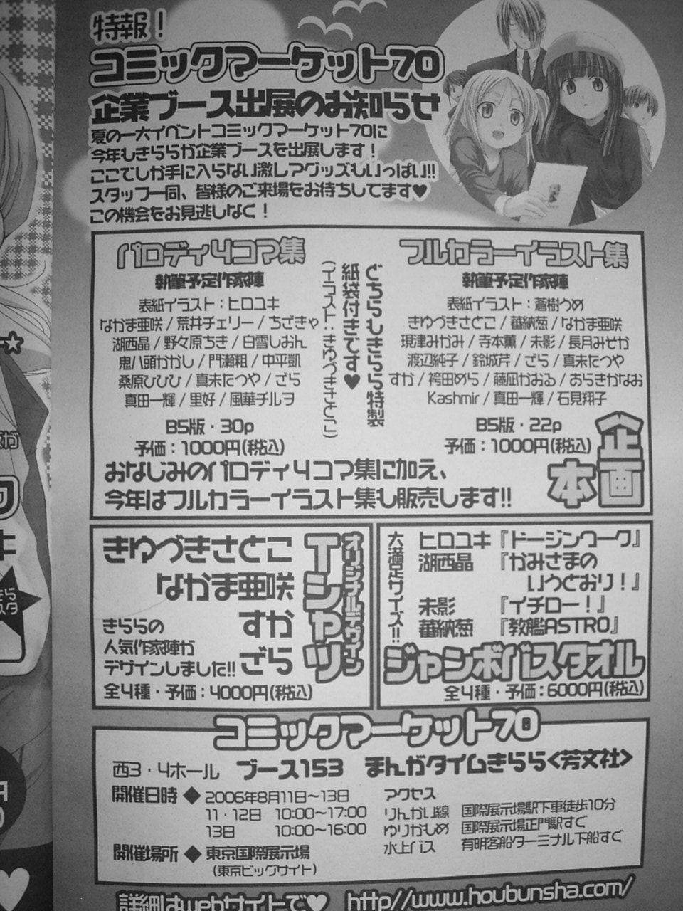 芳文社コミックマーケット70告知