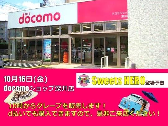 f:id:SweetsHERO_0816:20201018104555j:plain