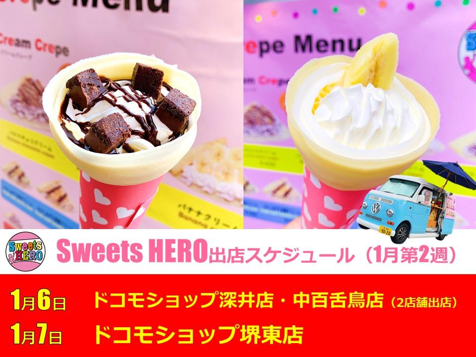 f:id:SweetsHERO_0816:20210108120455j:plain