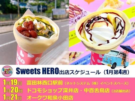 f:id:SweetsHERO_0816:20210115153401j:plain