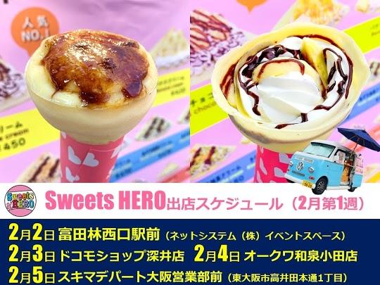 f:id:SweetsHERO_0816:20210130102749j:plain