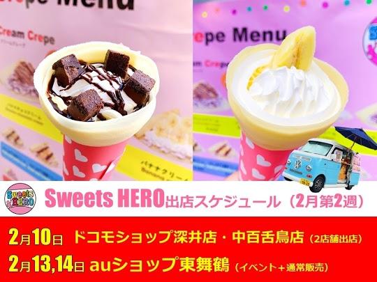 f:id:SweetsHERO_0816:20210207171109j:plain