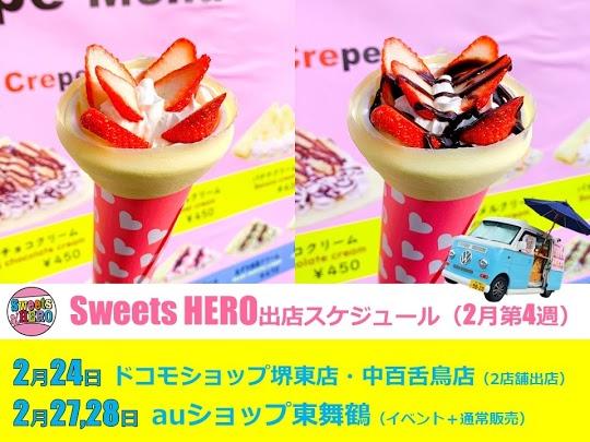 f:id:SweetsHERO_0816:20210222152822j:plain