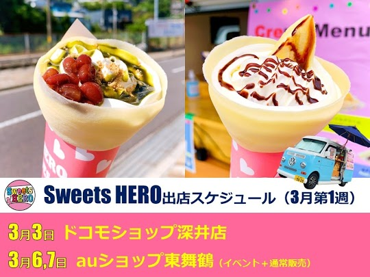 f:id:SweetsHERO_0816:20210226130113j:plain