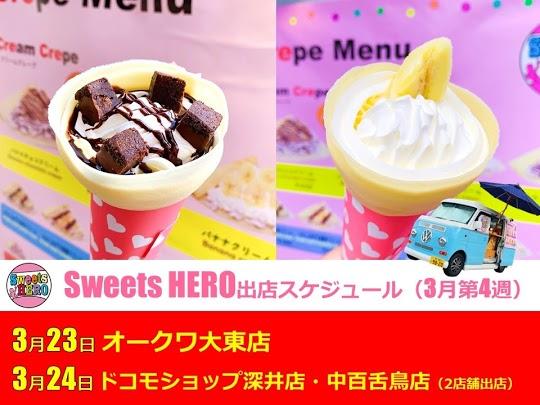 f:id:SweetsHERO_0816:20210322140203j:plain