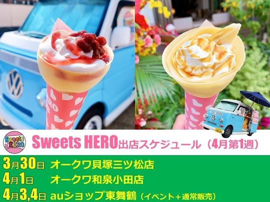 f:id:SweetsHERO_0816:20210329155206j:plain