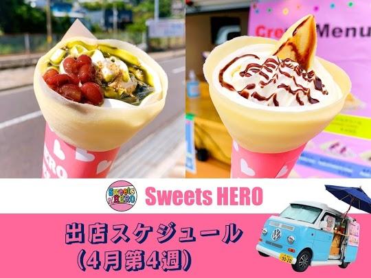 f:id:SweetsHERO_0816:20210419132220j:plain