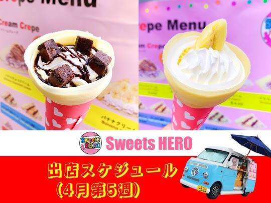 f:id:SweetsHERO_0816:20210424160621j:plain