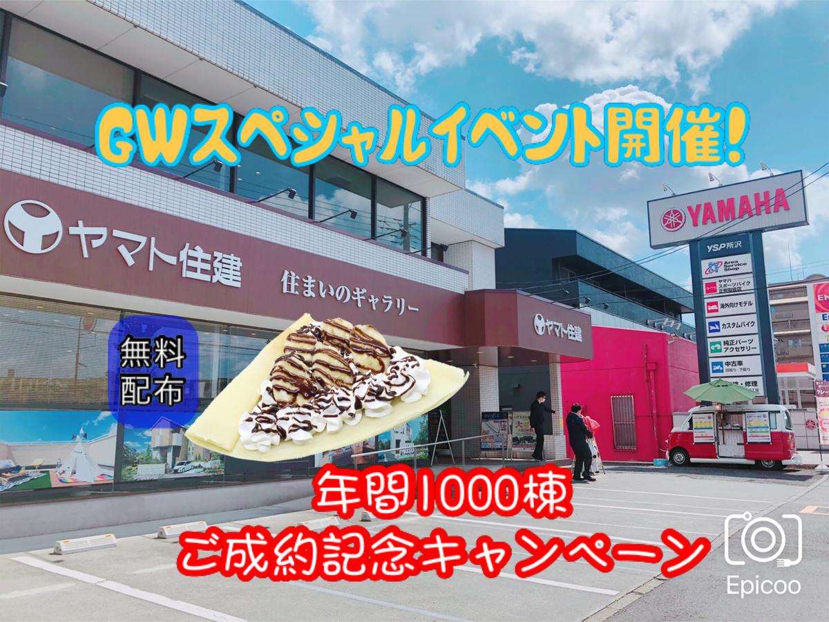 f:id:SweetsHERO_0816:20210502104035j:plain