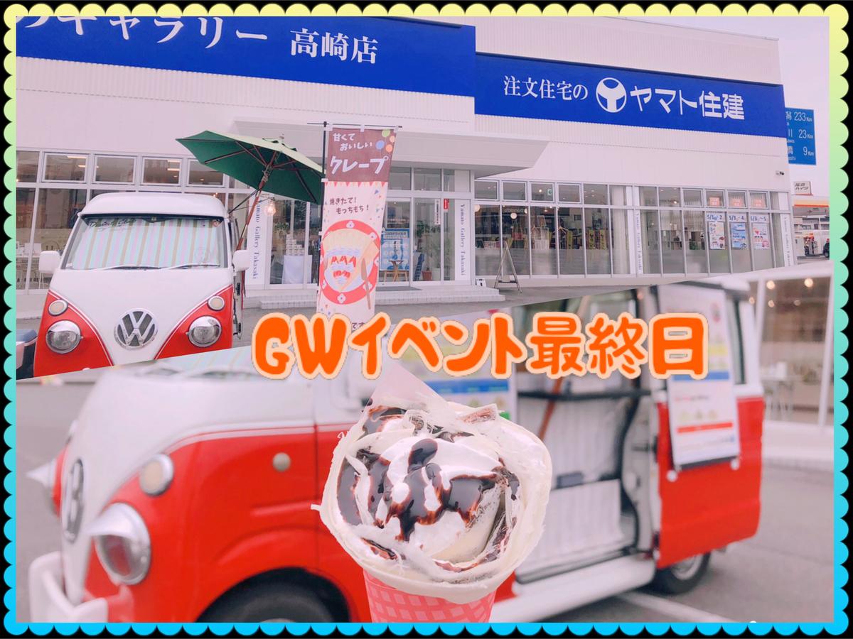 f:id:SweetsHERO_0816:20210505112217j:plain