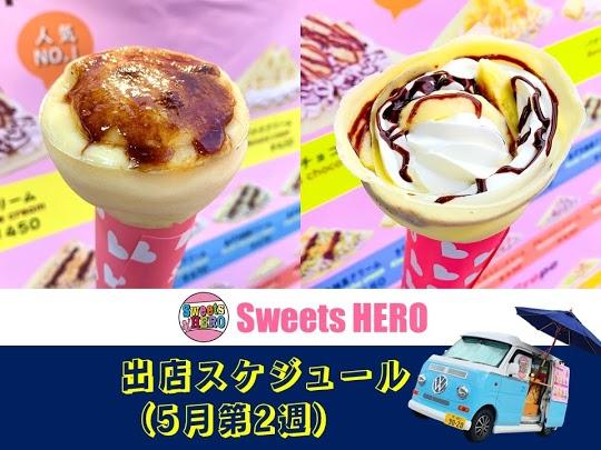 f:id:SweetsHERO_0816:20210510152534j:plain