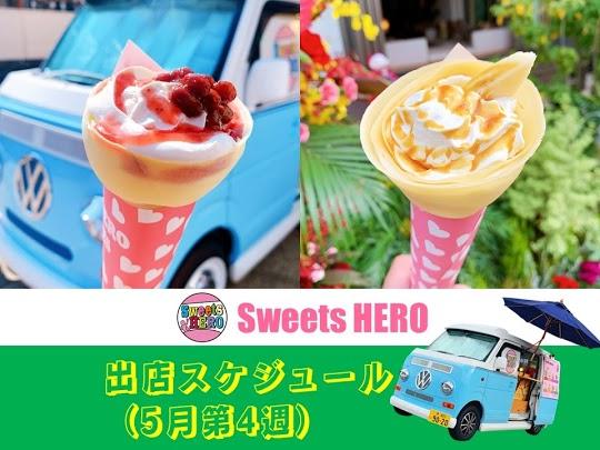 f:id:SweetsHERO_0816:20210523163924j:plain