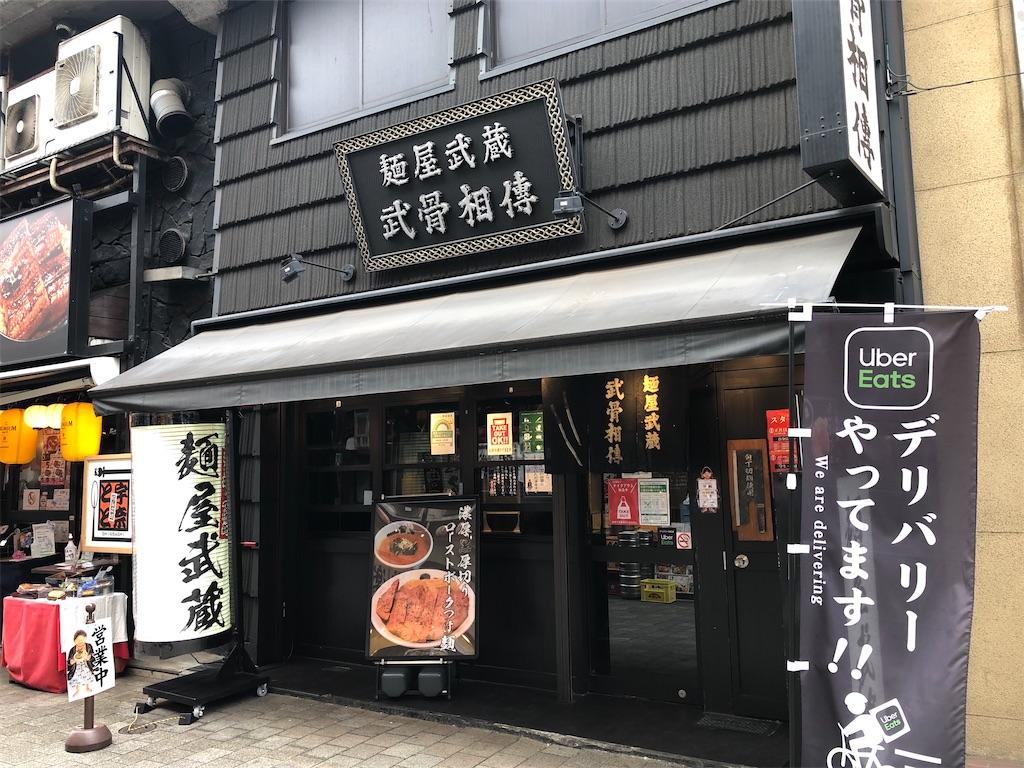 f:id:SyakugakuSen:20210522120607j:image