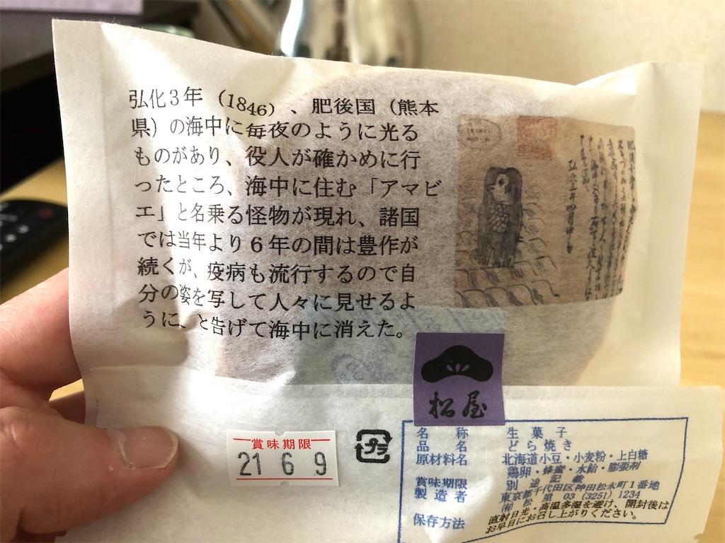f:id:SyakugakuSen:20210602132010j:image