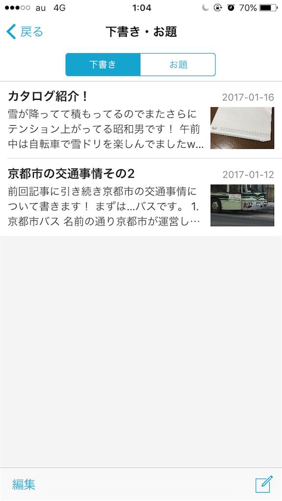 f:id:Syo-waOtoko:20170116010459p:image