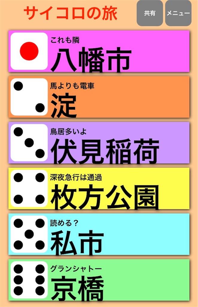 f:id:Syo-waOtoko:20170713225113j:image