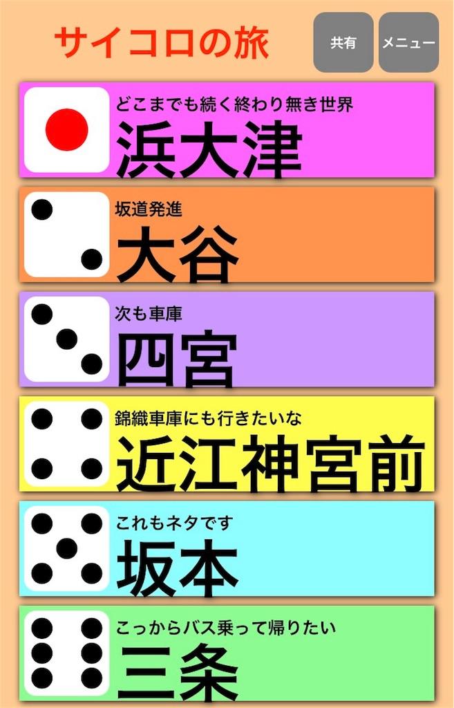 f:id:Syo-waOtoko:20170729012637j:image