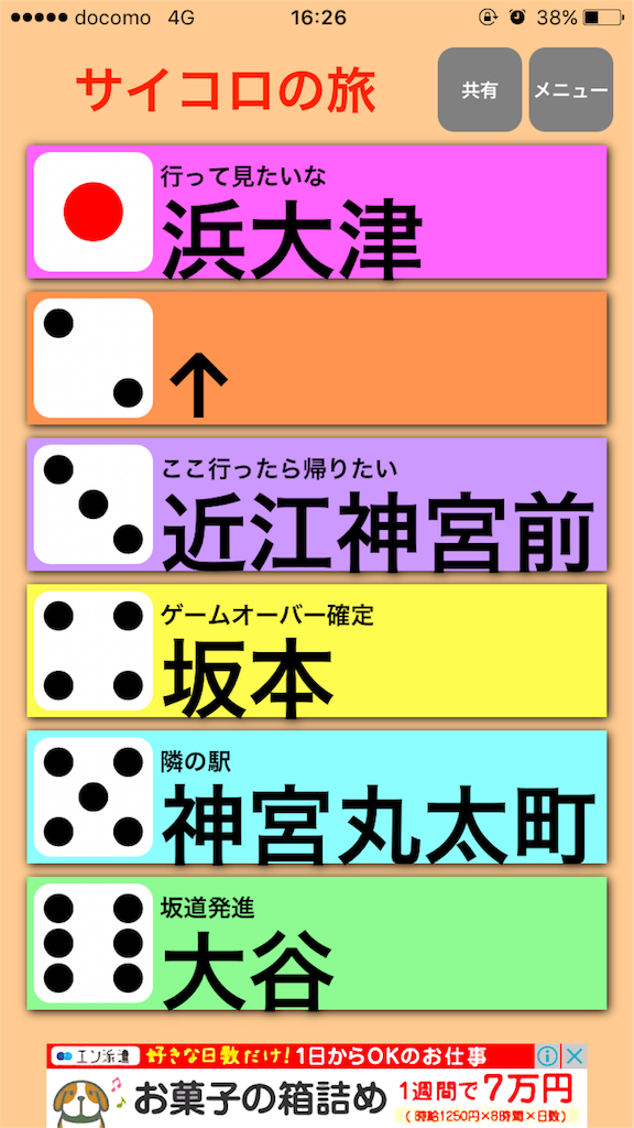 f:id:Syo-waOtoko:20170730120154p:image