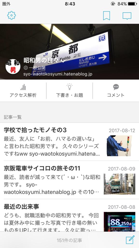 f:id:Syo-waOtoko:20170826225723p:plain