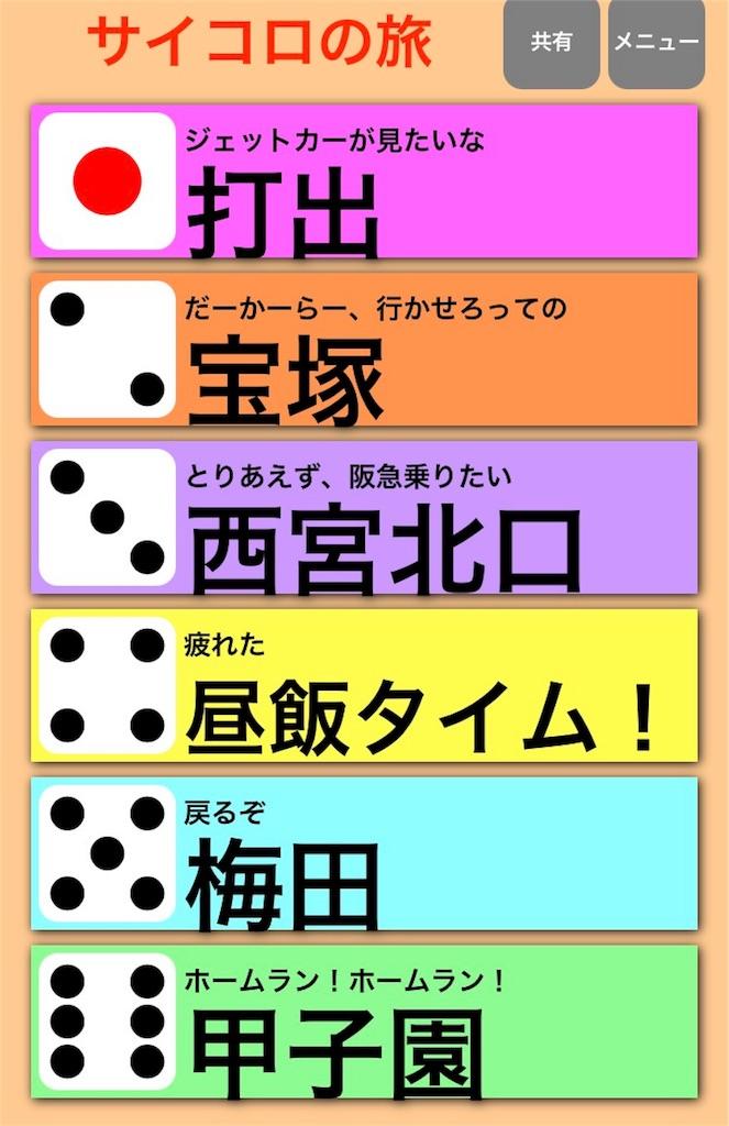 f:id:Syo-waOtoko:20171010145748j:image