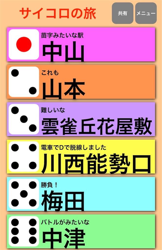 f:id:Syo-waOtoko:20171018082103j:image