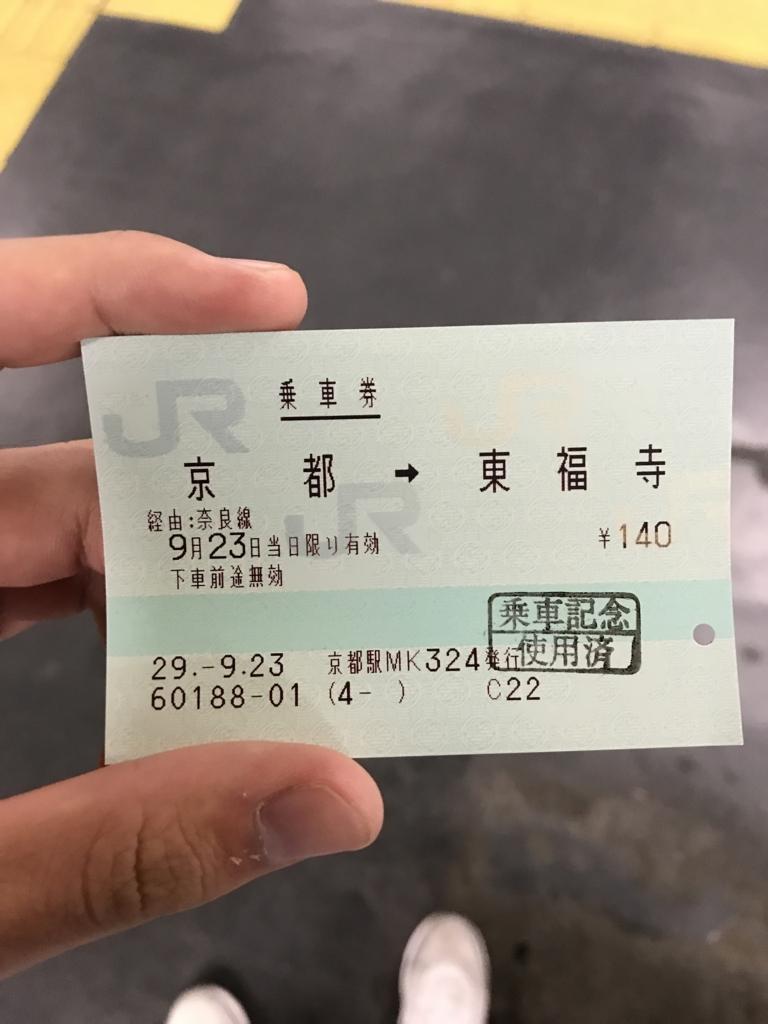 f:id:Syo-waOtoko:20171108214702j:plain