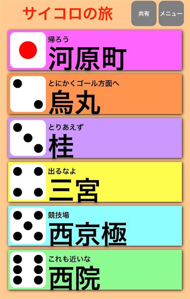 f:id:Syo-waOtoko:20171120163346j:image