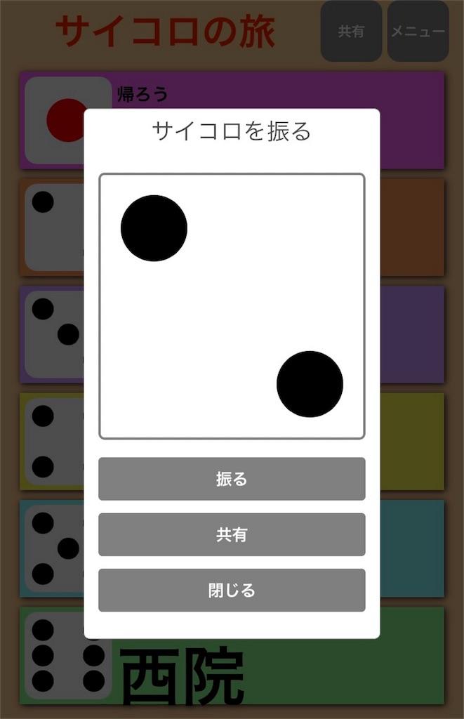 f:id:Syo-waOtoko:20171120163552j:image