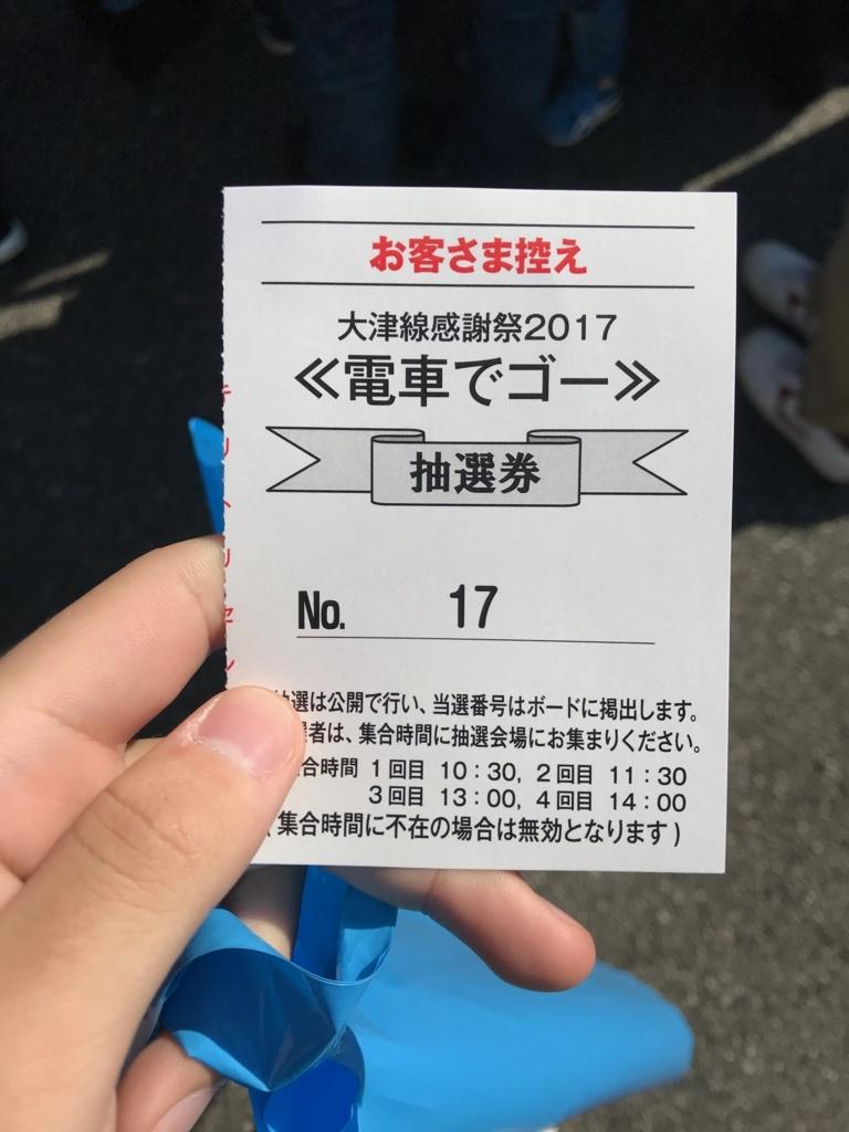 f:id:Syo-waOtoko:20171201231411j:plain