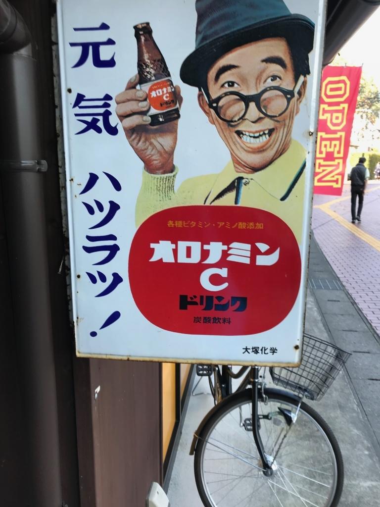 f:id:Syo-waOtoko:20171204180247j:plain