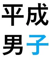 f:id:Syo-waOtoko:20180401005805j:plain