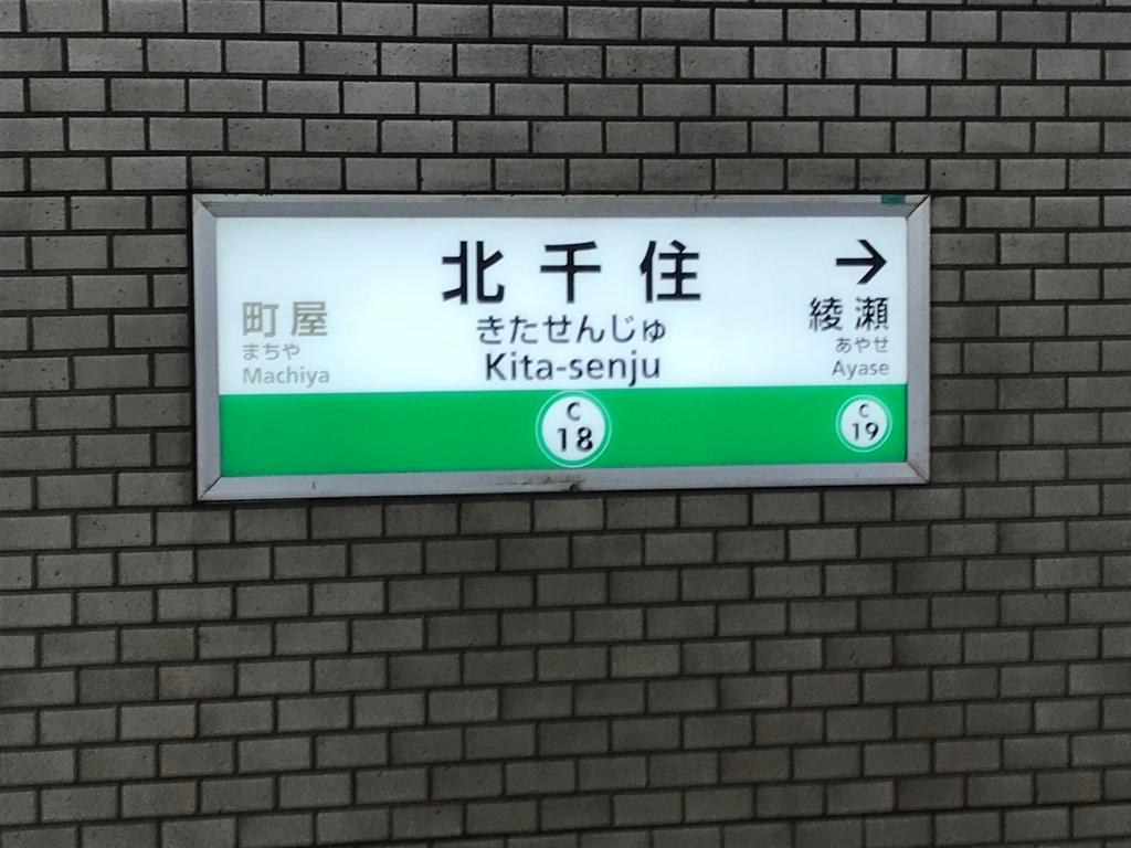 f:id:Syo-waOtoko:20180626001113j:plain