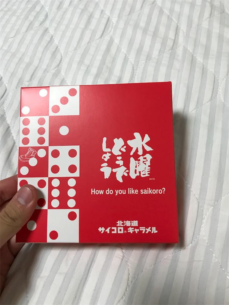 f:id:Syo-waOtoko:20180807223341j:plain