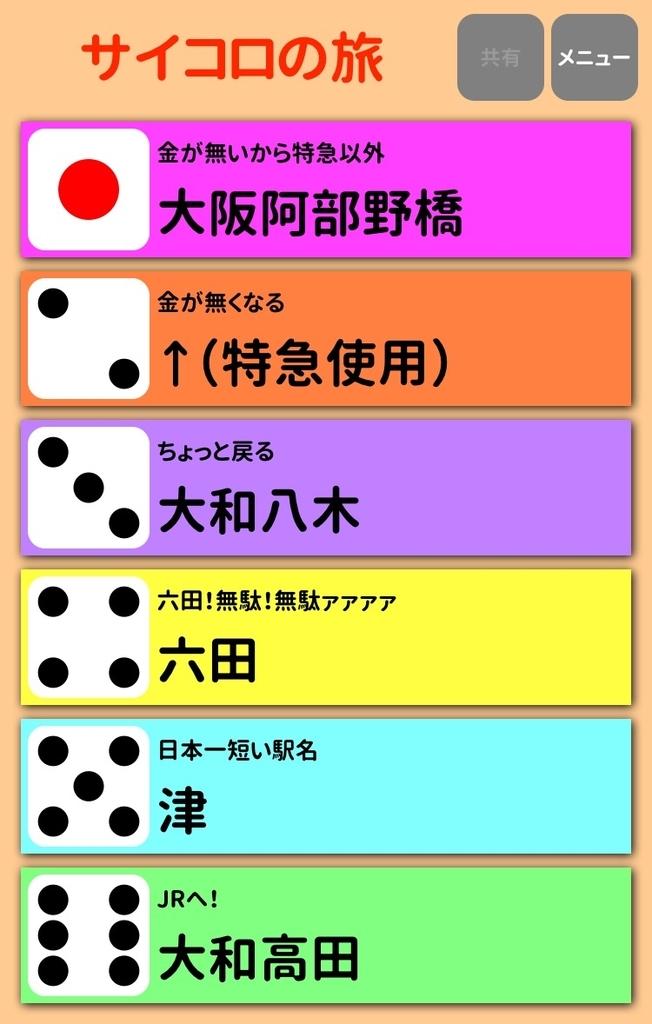 f:id:Syo-waOtoko:20190106015813j:plain