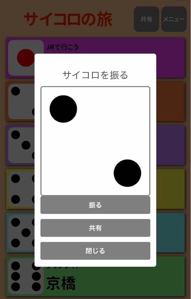 f:id:Syo-waOtoko:20190108232320j:plain