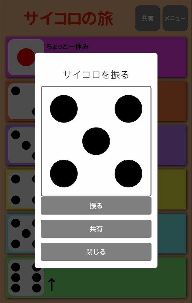 f:id:Syo-waOtoko:20190114013803j:image