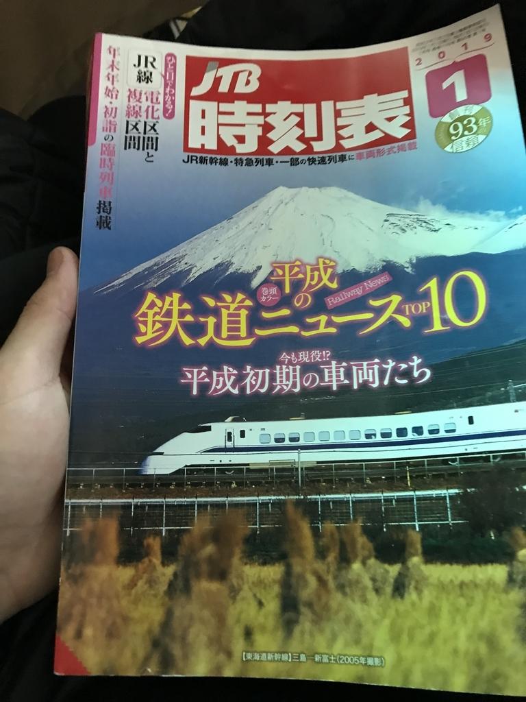f:id:Syo-waOtoko:20190118000826j:plain