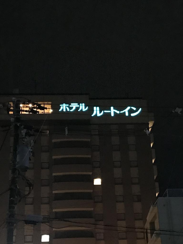 f:id:Syo-waOtoko:20190127234057j:plain