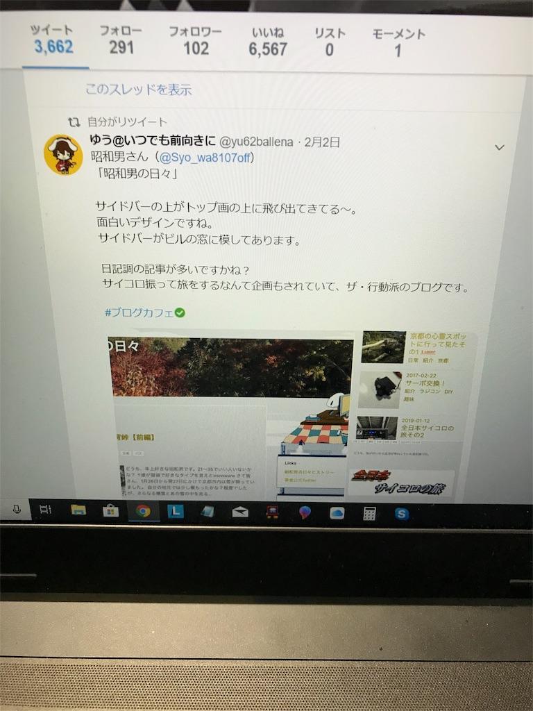 f:id:Syo-waOtoko:20190305230736j:image