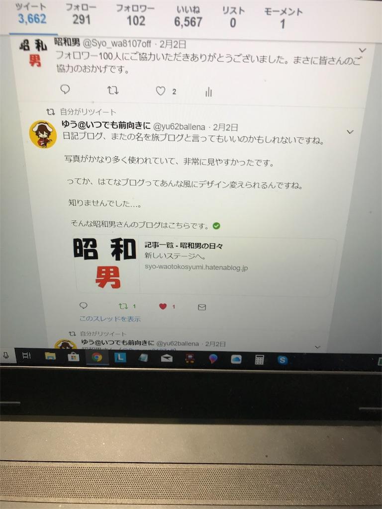 f:id:Syo-waOtoko:20190305230740j:image