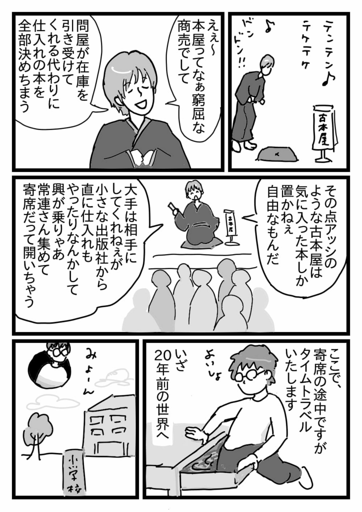 f:id:SyohyouBlog:20180512150011j:plain