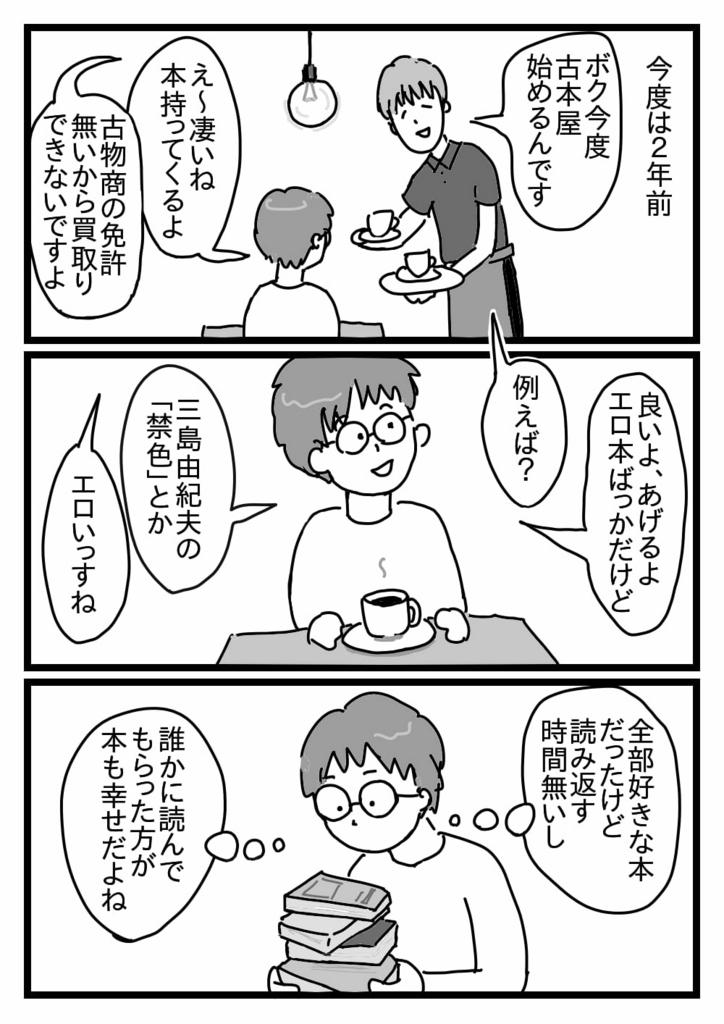 f:id:SyohyouBlog:20180512150130j:plain