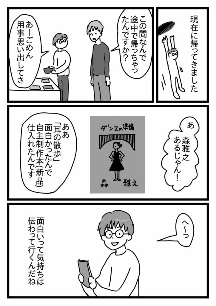 f:id:SyohyouBlog:20180512150151j:plain