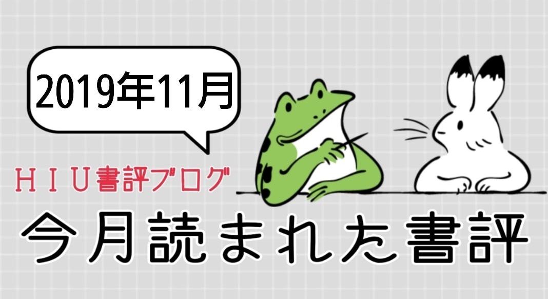 f:id:SyohyouBlog:20191202212437j:plain