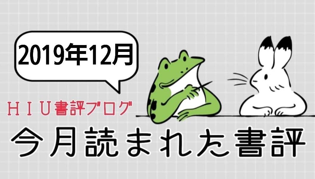 f:id:SyohyouBlog:20200103095725j:plain