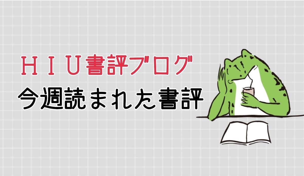 f:id:SyohyouBlog:20200224171934j:plain