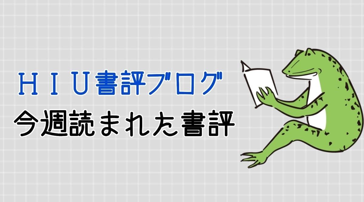 f:id:SyohyouBlog:20200224171950j:plain